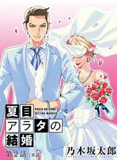 夏目アラタの結婚 無料