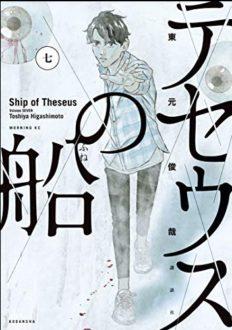 テセウスの船 無料