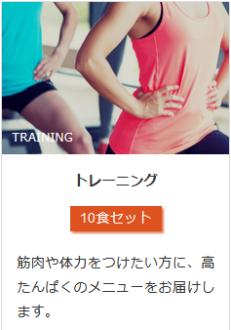 ナッシュ 宅配 トレーニング