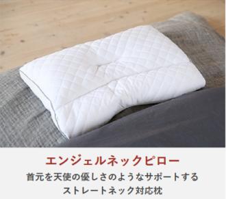 アイメイド 枕