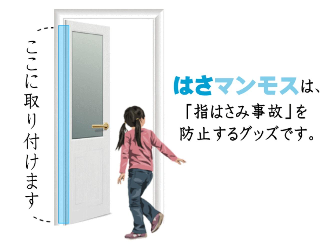ドア 指はさみ防止 はさマンモス