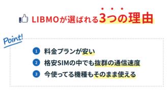 LIBMO リブモ 格安SIM