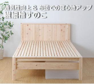 日本産ひのき ベッド