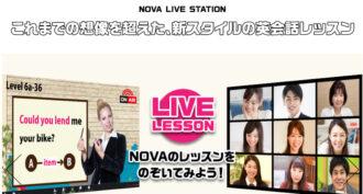 駅前留学 NOVA ライブ 配信